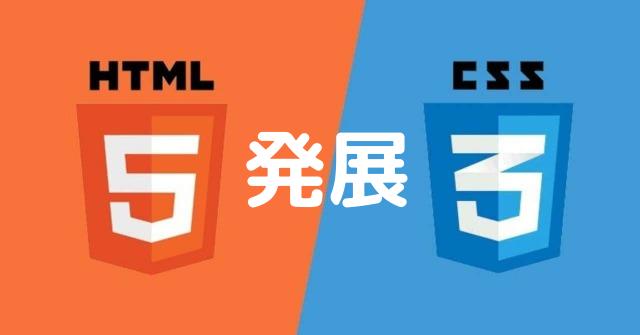 HTML・CSSの発展