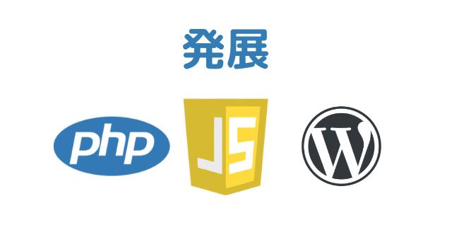 PHP・JavaScript・WordPressの発展